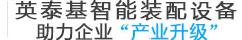 微电机自动化生产线文字